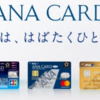 ANAマイルが貯まるおすすめカードはどれ?年会費・還元率を比較して選ぼう!