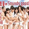 真夏のSounds good!