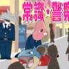 【ポケモンss】常識警察!