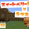 【マイクラ】キツネ小屋×スイートベリー農場!【すーぱーすろーらいふ】#12