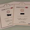 旅客機・エアライン検定2級3級ダブル合格!
