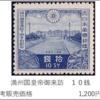 【高価買取】満州国皇帝御来訪 10銭
