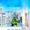 【大阪】西長堀駅徒歩2分 ブランズ北堀江2018年2月完成