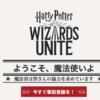 ポケモンGOの次は「ハリーポッター」 2019年「ハリーポッター:魔法同盟」が配信開始