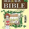 矢場田勲『プロカウンセラー開業&集客BIBLE』☆☆☆☆☆