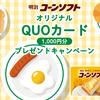 明治コーンソフトを買って、QUOカード1000円分をゲットする方法