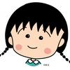 国民的アニメの原作者がまた一人😢〜さくらももこ先生を偲んで女性のがんのリスクについて書いた記事をリライト
