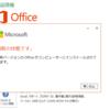 2019年08月の Microsoft Update (定例外) 2019-08-27