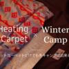 ホットカーペットで冬キャンプでもちゃんと寝る事が出来るのか?