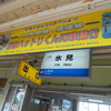 氷見・高岡の旅(その2)「氷見駅」