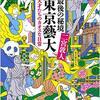 【ノンフィクション】『最後の秘境 東京藝大』―ひとつの道を極める生き方