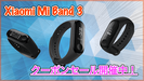 【Xiaomi Mi Band 3】クーポンで26.59ドル!GearBestから300台限定セール開催中!