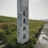 「伊勢へ七たび、熊野へ三度、長束さまへは月参り」長束神社お参りしました。