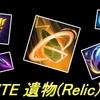 SMITE wiki 【遺物紹介】 完全版!!