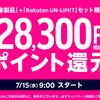 楽天モバイル、7/15より夏のスマホ大特価キャンペーン!
