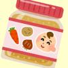 市販の離乳食拒否(生後7ヶ月)