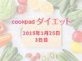 クックパッドダイエット3日目(2015年1月25日)