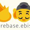 Firebase.ebisu #1 を開催しました