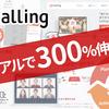 リニューアル直後に月間利用300%伸び、Web会議システム「Calling」のデザイナーが仕掛けたUXとは?