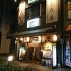 【居酒屋】丸ノ屋