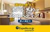 エクスペディア(Expedia)セール情報まとめ ホテル・航空券の割引情報を一覧で掲載