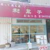 この外見でなんのお店か分かりますか? The Noodles & Saloon Kiriya