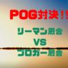 POG 2019-2020シーズン  〜リーマン厩舎 vs ブロガー厩舎〜  1月19日までの結果〜