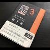 【3年の星占い 2018‐2020】石井ゆかりさん 著(獅子座)