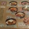 麺屋壱正の味噌ラーメン 岐阜市