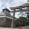 北九州一人旅〜小倉お散歩編〜