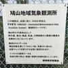 """熊谷地方気象台『鳩山地域気象観測所』 ~""""Hatoyama Regional Meteorological Observatory"""" Kumagaya Regional Meteorological Station"""