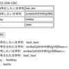 AES-256-CBCを利用したPHPによる暗号化処理の実装