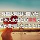 【国際恋愛したい人必見】外国人男性に聞いた日本人女性との恋愛で彼らが驚愕したこととは?