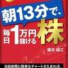 「朝13分で、毎日1万円儲ける株」藤本誠之(著)で始めました。(40代男性)