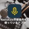 Radiotalkの原稿作成に使っているアプリ