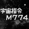 ウルトラQ 「宇宙指令M774」 放映第21話