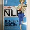 マンガでやさしくわかるNLPという本が面白い!