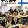 福田誠治『競争やめたら学力世界一:フィンランド教育の成功』