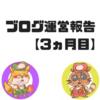 ブログ運営報告【3ヵ月目】