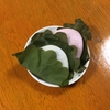 2-31   柏餅食べくらべ