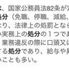 「問題は違法な閣議決定」稲田総長の辞任ですり替えNO!