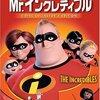 「Mr.インクレディブル」(2004)  感想