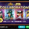 ラインレンジャー 2018年2月新レンジャーアップデート(聖闘士星矢コラボ)!