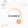 【音声アプリ】 Voicy を使ってみた。ーまるで声のブログのようだー