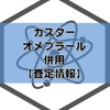 H2ブロッカー(ガスター)とプロトンポンプ・インヒビター(PPI)(オメプラール)の併用は査定です。