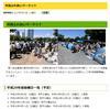 平成29年9月24日 厚木中央公園でフリーマーケットがあります。