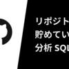 GitHub リポジトリに貯めていく分析 SQL 運用