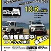 侍PICK & PICK UP TRUCK MEETING in 奥神鍋