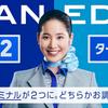 【ANA国際線】羽田空港の第2ターミナル、第3ターミナルの分け方に特徴は?