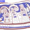 福岡県の珍敷塚古墳はエジプトからの民族移動を示す大陸地図だった件